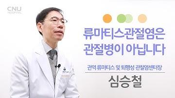 [충남대학교병원] 건강로드 - 류마티스관절염은 관절병이 아닙니다