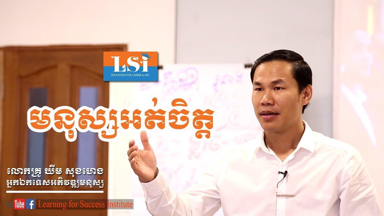 មនុស្សអត់ចិត្ត ដោយលោកគ្រូ ឃីម សុខហេង -Learning for Success Institute