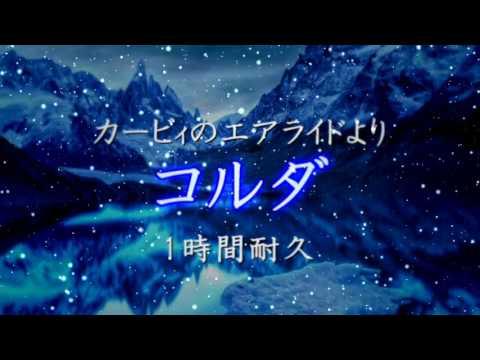 コルダ 1時間耐久【カービィのエアライド】 ▶1:00:00