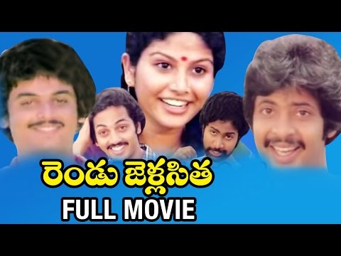 Rendu Jella Sita Telugu Full Movie   Naresh   Poornima   Pradeep   Jandhyala   Telugu Full Movies