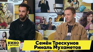 Семён Трескунов и Риналь Мухаметов Кино в деталях 02 02 2021