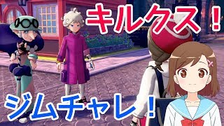 【長時間LIVEポケモン!】#10 キルクスとスパイクタウンのジムチャレ攻略!!【視聴者参加型:ポケモン命名チャレンジ!】