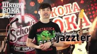 Школа Рока уроки вокала, гитары, ударных, отзывы