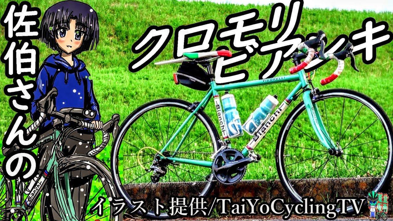 ロードバイク女子💗佐伯美弥ちゃんのクロモリロード🇮🇹BIANCHI Vigorelli🚴ろんぐらいだぁす!妹キャラ🔰ロードバイク初心者🚴ヴィゴレッリ/TaiYoCyclingTV🚴オシャレでオススメ