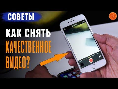Как снять КАЧЕСТВЕННОЕ видео на смартфон? ▶️ Советы Саши Ляпоты