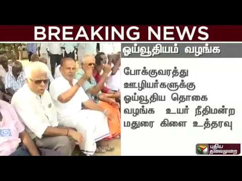 BREAKING NEWS: Madurai HC orders TN govt to pay TNSTC workers pension within particular date