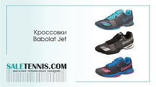Кроссовки Babolat Jet обзор от Saletennis com