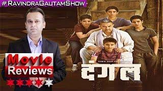 Unbiased Movie Review of Dangal   Aamir Khan   Sakshi Tanwar   Kiran Rao    Ravindra Gautam
