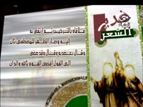 قصيدة عيد الغدير Youtube