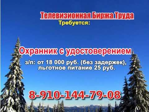 25 февраля _17.40_Работа в Нижнем Новгороде_Телевизионная Биржа Труда
