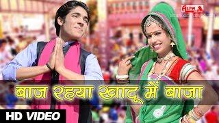 Best Khatu Shyam DJ Song | बाज रहया खाटू  में बाजा | DJ Song 2017 | Alfa Music & Films | Rajasthani