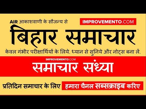 बिहार समाचार (संध्या): 26 फरवरी 2019 AIR (Bihar News + Bihar Samachar + Bihar Current Affairs)