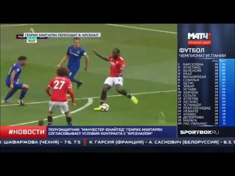 Футбол. Генрих Мхитарян переходит в Арсенал