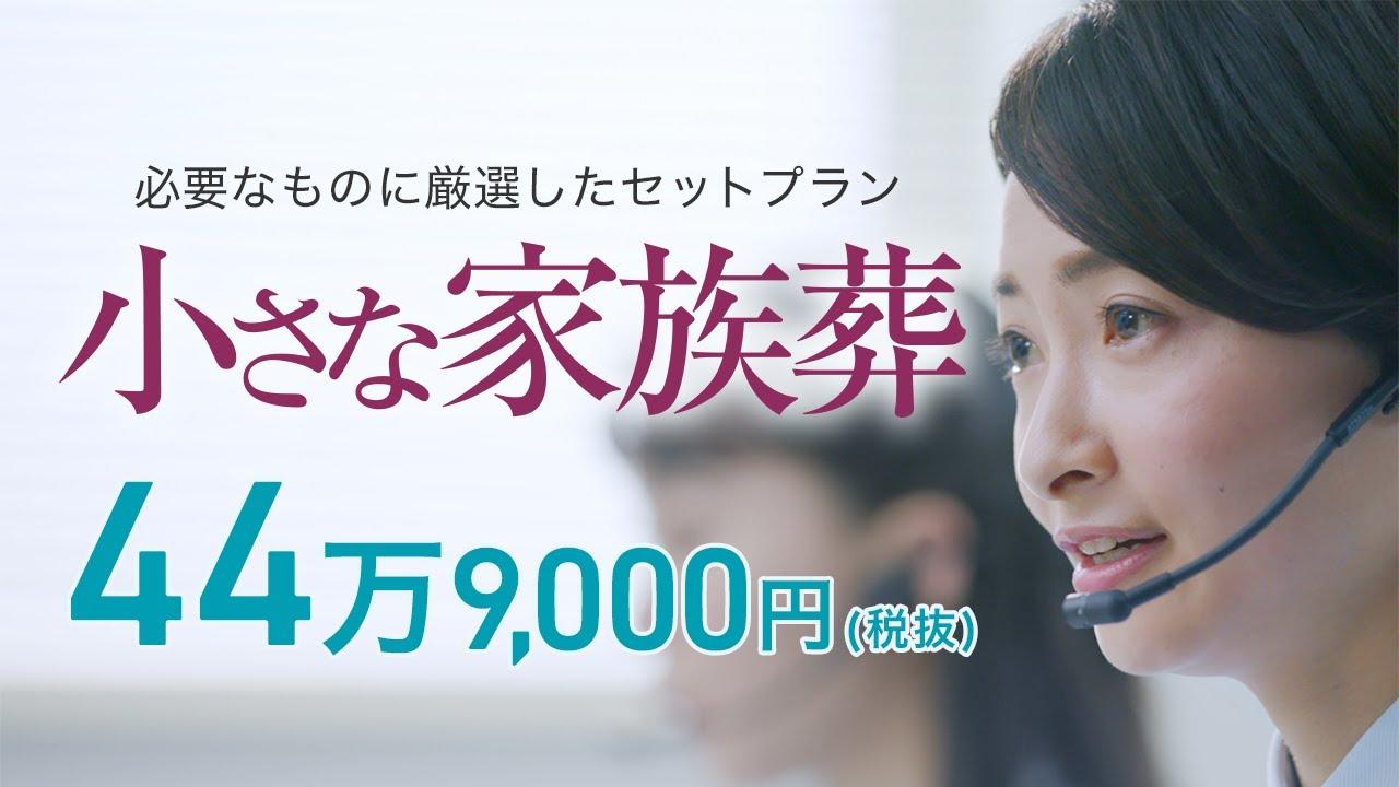 小さなお葬式 TVCM「ちゃんとしてても低価格なお葬式」篇 15秒ver.【小さなお葬式 公式】