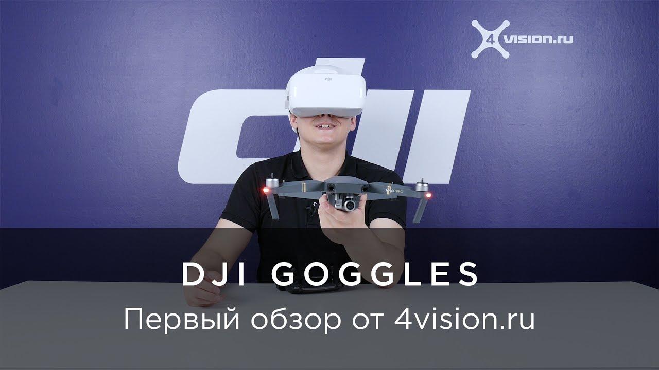 Отзывы о 4vision ru светофильтр cpl dji недорогой