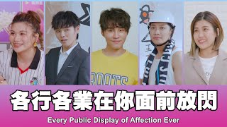 這群人 TGOP │各行各業在你面前放閃  Every Public Display of Affection Ever