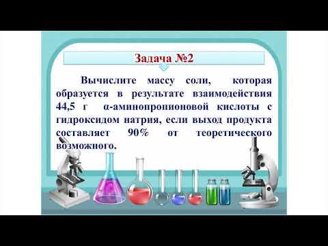 Решение расчетных задач на выход продукта реакции (11-класс)