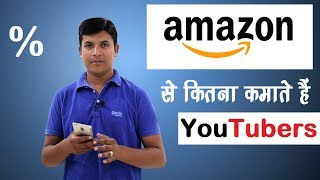 Amazon Commission in Hindi | Mr.Growth