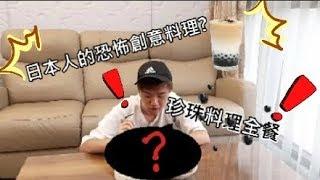【華生】日本人的恐怖創意!傳說的珍珠料理全餐!?