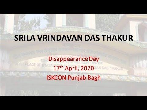 Disappearance Day Of Srila Vrindavan Das Thakura   His Grace Premanjana Das  17th April 2020