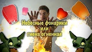 Небесные фонарики или Гиена Огненная. Ведущий Роман Акимов.