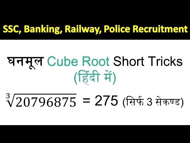 Cube root of any number in 3 second| Ghanmul nikalne ki trick| Cube Tricks in Hindi| Cube root trick