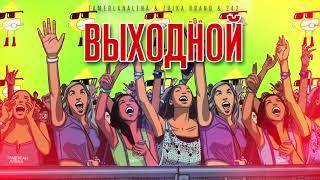 TamerlanAlena & Zvika Brand & 242 – Выходной (lyric video)