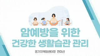 암예방을 위한 건강한 생활습관관리_전미선 교수