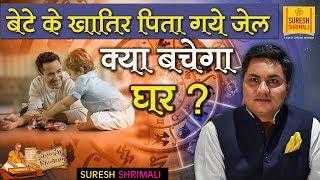 Kundli में षडाष्टक दोष, पिता काट रहे बेटे के कर्मो की सजा, जानिए कब तक मिलेगी रिहाई |Suresh Shrimali