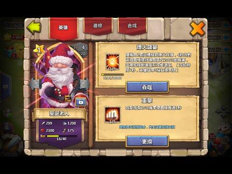 Castle Clash New Christmas Hero! Santa Claus