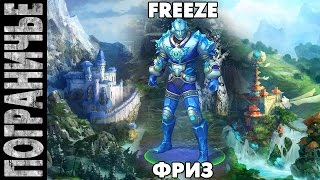 Prime World ► Фриз Freeze 24.12.14 (2) 'Недоумение. Лайн против дальника'