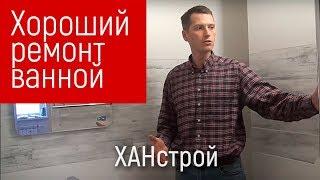 Ремонт ванной комнаты туалета своими руками под ключ в Красноярске. Дизайн и отделка санузла(, 2016-11-13T12:29:50.000Z)