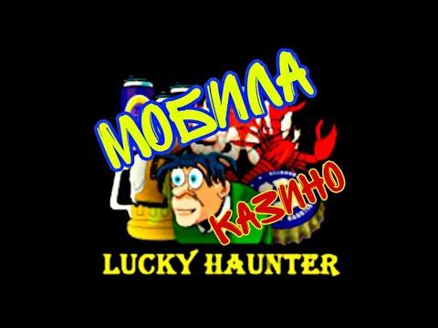 Схема как обыграть казино. Зарабатываю в онлайн казино вулкан. Слот Lucky Haunter в играсофт.