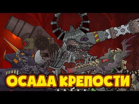 Все серии : Осада крепости и корона власти - Мультики про танки