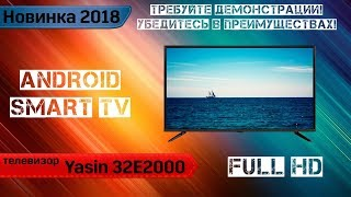 Обзор телевизора Yasin 32E2000 (Новинка 2018, Android SMART TV, FullHD)