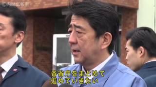 2013.4.14 安倍総理 硫黄島・父島訪問