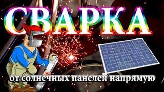 Солнечные панели 24 вольта 30 ампер с подключенным сварочным электродам пытаемся варить пелинг