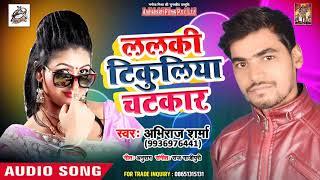 Lalki Tikuliya Chatkar Abhiraj Sharma -.mp3