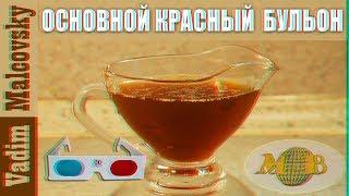 Рецепты в 3D Рецепт основного красного бульона из говядины или как сделать красный бульон.