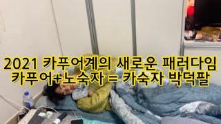 카푸어 생존기 시즌2 ep01.성공합숙소와 동기부여 편