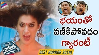 Laxmi-Raai-BEST-HORROR-Scene-Where-Is-The-Venkatalakshmi-2019-Telugu-Movie-Telugu-FilmNagar