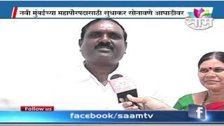 Sudhakar Sonawane Potential Candidate for Navi Mumbai Municipal Corporation Mayor