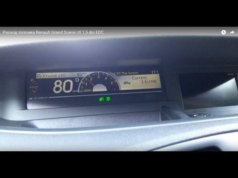 Расход топлива Renault Grand Scenic III 1,5 dci EDC