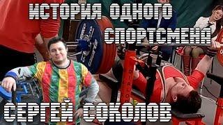 История одного спортсмена: Сергей Соколов