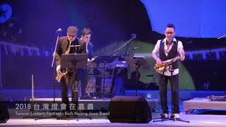 黃瑞豐流行爵士樂團 2018台灣燈會