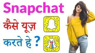 How to use Snapchat - What is Snapchat - Snapchat कैसे यूज़ करते हे - Hindi