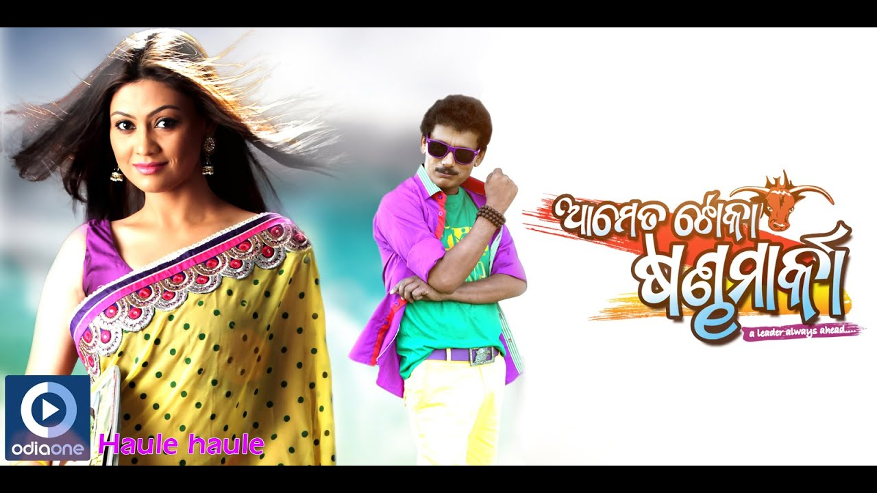 Odia Movie  Aame Ta Toka Sandha Marka  Toki Emiti Heuchi  Papu Pampam  Oriya Songs -4576