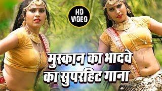 इस भादवे में मुस्कान का लटके झटकेदार डांस वीडियो सांग पुरे राजस्थान में तहलका मचा देगा
