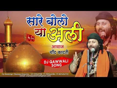 Muharram Dj Qawwali 2018 - Sare Bolo Ya Ali | Chand Qadri Qawwal | Karbala Songs |मुहर्रम कव्वाली dj