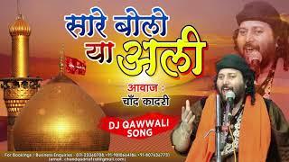 Muharram Dj Qawwali 2019 - Sare Bolo Ya Ali | Chand Qadri Qawwal | Karbala Songs |मुहर्रम कव्वाली dj